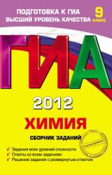 ГИА 2012, Химия, Сборник заданий, Соколова И.А., 2011