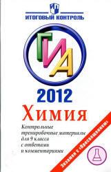 ГИА 2012, Химия, Контрольные тренировочные материалы, 9 класс, Лёвкин А.Н., Домбровская С.Е., 2012