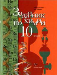 Задачник по химии, 10 класс, Кузнецова Н.Е., Левкин А.Н., 2011