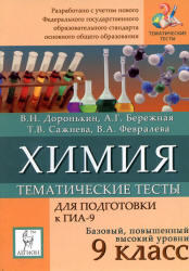 Химия, 9 класс, Тематические тесты для подготовки к ГИА-9, Доронькин В.Н., Бережная А.Г., 2011