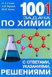 1001 задача по химии с ответами, указаниями, решениями, Слета Л.А., Черный А.В., Холин Ю.В., 2005