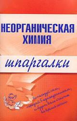 Неорганическая химия, Шпаргалки, Дроздов А.А., Дроздова М.В., 2008