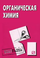 Органическая химия, Шпаргалка, 2010