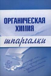Органическая химия, Шпаргалка, Дроздов А.А., Дроздова М.В., 2007