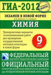 ГИА 2012, Химия, Тренировочные варианты, 9 класс, Добротин Д.Ю., Каверина А.А., 2012