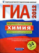 ГИА по Химия, Типовые экзаменационные варианты, 34 варианта, Добротин Д.Ю., 2012