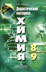 Химия, Дидактический материал, 8-9 классы, Радецкий А.М., 2011
