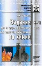 Задания для текущего и итогового контроля знаний учащихся по химии, 8-9 класс, Радецкий А.М, 2003