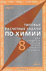 Типовые расчетные задачи по химии, 8 класс, Мильчев В.А., Ковалева З.С., 2002
