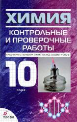 Решебник к методичке по химии радецкий