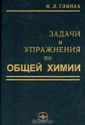 Задачи и упражнения по общей химии, Глинка Н.Л., 2005
