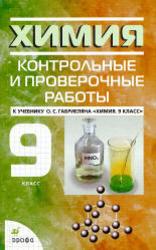 Химия, 9 класс, Контрольные и проверочные работы, Габриелян О.С., Березкин П.Н., 2011