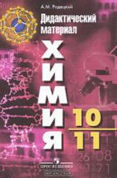 Химия, Дидактические материалы, 10-11 класс, Радецкий А.М., 2011