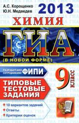 ГИА 2013, Химия, 9 класс, Типовые тестовые задания, Корощенко А.С., Медведев Ю.Н.