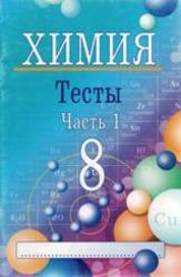 Химия, 8 класс, Тесты, Часть 1, Ким Е.П., 2011