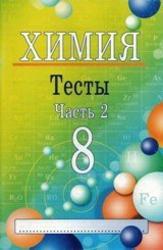 Химия, 8 класс, Тесты, Часть 2, Ким Е.П., 2011