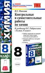 Контрольные и самостоятельные работы по химии, 8 класс, Павлова Н.С., 2011