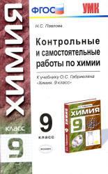 Контрольные и самостоятельные работы по химии, 9 класс, Павлова Н.С., 2012