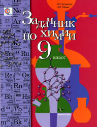 Задачник по химии, 9 класс, Кузнецова Н.Е., Лёвкин А.Н., 2012