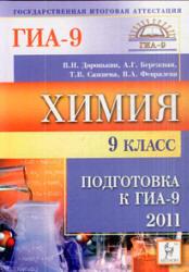 Химия, 9 класс, Подготовка к ГИА 2011, Доронькин В.Н., 2010
