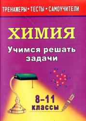 Учимся решать задачи по химии, 8-11 класс, Бочарникова Р.А., 2013