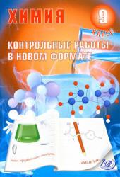 Химия, 9 класс, Контрольные работы в новом формате, Добротин Д.Ю., Снастина М.Г., 2011