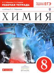 Химия, 8 класс, Рабочая тетрадь, Габриелян О.С., Сладков С.А., 2013