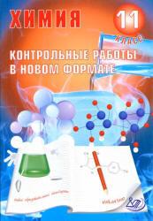 Химия, 11 класс, Контрольные работы в новом формате, Добротин Д.Ю., Снастина М.Г., 2012