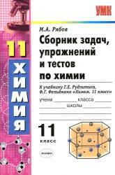 Сборник задач, упражнений и тестов по химии, 11 класс, Рябов М.А., 2013