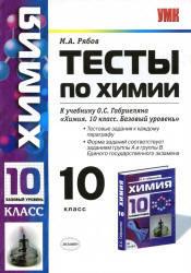 Тесты по химии, 10 класс, Рябов М.А., 2012