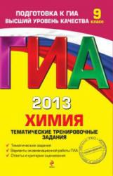 ГИА 2013, Химия, 9 класс, Тематические тренировочные задания, Антошин А.Э., 2012