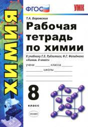Рабочая тетрадь по химии, 8 класс, Боровских Т.А., 2013