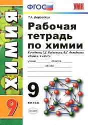 Рабочая тетрадь по химии, 9 класс, Боровских Т.А., 2013
