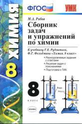 Сборник задач и упражнений по химии, 8 класс, Рябов М.А., 2013