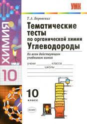 Тематические тесты по органической химии, Углеводороды, 10 класс, Боровских Т.А., 2013