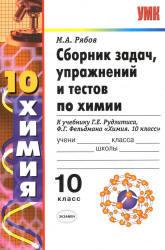 Химия, 10 класс, Сборник задач, упражнений и тестов, Рябов М.А., 2013
