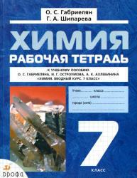 Химия, 7 класс, Рабочая тетрадь, Габриелян О.С., Шипарева Г.А., 2013