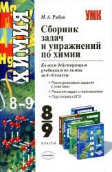 Химия, 8-9 класс, Сборник задач и упражнений, Рябов М.А., 2010
