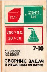 Сборник задач и упражнений по химии, 7-10 класс, Гольдфарб Я.Л., Ходаков Ю.В., 1988