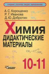 Химия, 10-11 класс, Дидактические материалы, Корощенко А.С., Иванова Р.Г., Добротин Д.Ю., 2007