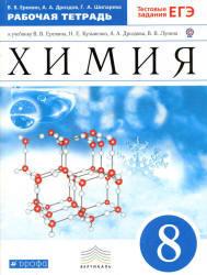 Химия, 8 класс, Рабочая тетрадь, Еремин В.В., Дроздов А.А., Шипарева Г.А., 2012