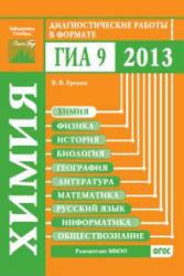 Химия, Диагностические работы в формате ГИА 2013, Еремин В.В.