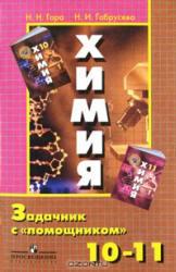 Химия, Задачник с помощником, 10-11 класс, Гара Н.Н., Габрусева Н.И., 2013