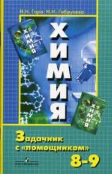 Химия, Задачник с помощником, 8-9 класс, Гара Н.Н., Габрусева Н.И., 2013