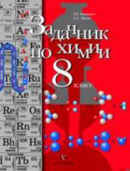 Задачник по химии, 8 класс, Кузнецова Н.Е., Левкин А.Н., 2012