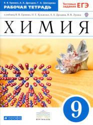 Химия, 9 класс, Рабочая тетрадь, Еремин, Дроздов, Шипарева, 2013