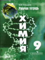 Химия, 9 класс, Рабочая тетрадь, Габрусева Н.И., 2012