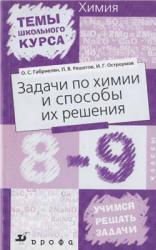 Задачи по химии и способы их решения, 8-9 класс, Габриелян О.С., Решетов П.В., Остроумов И.Г., 2004