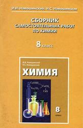 Сборник самостоятельных работ по химии, 8 класс, Новошинский И.И., Новошинская Н.С., 2013