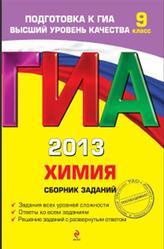 ГИА 2013, Химия, Сборник заданий, 9 класс, Соколова И.А., 2012